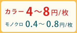 カラー4〜8円/枚、モノクロ 0.4〜0.8円/枚